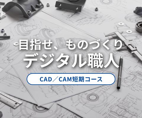 目指せ、ものづくりデジタル職人CAD/CAM短期コース